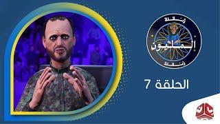 زنقلة والمليون | البرنامج السياسي الساخر  | الحلقة 7 | يمن شباب