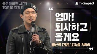 [골든마이크] 엄마! 퇴사하고 올게요 - 시즌7 TOP10 김기영