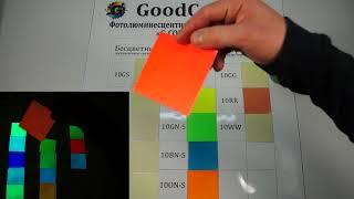 Светящаяся краска - аэрозольная фотолюминесцентная G-COLOR GLOW (Обзор)