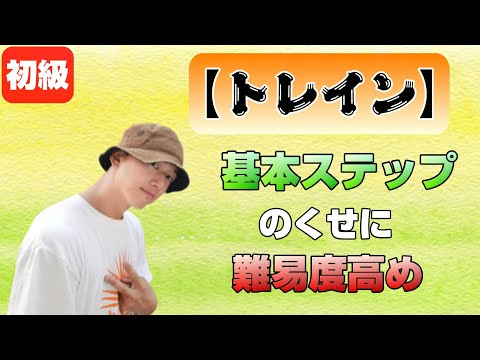 HOUSE ダンス初心者【トレイン】ステップのやり方 Train