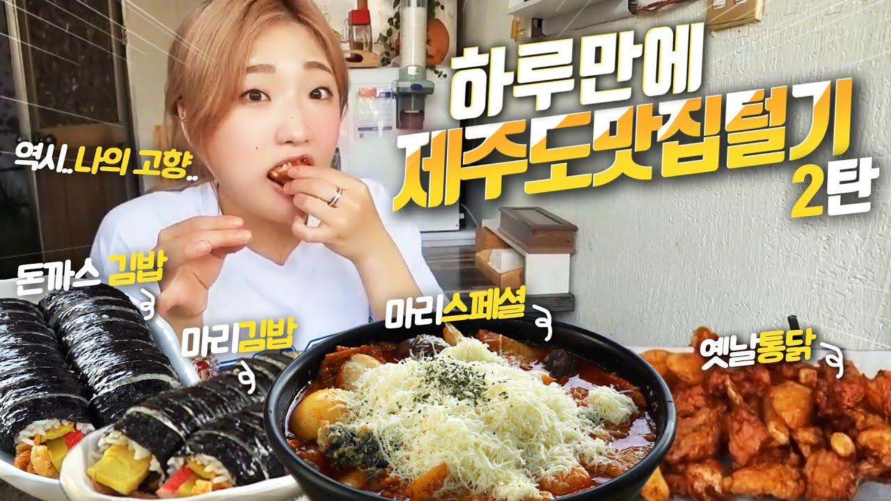 SUB) 같은 날 맞습니다..제주도 온김에  2차+3차 먹방 달려볼게요! 용문 닭집+제주도 김마리 분식 먹방 korean mukbang eating show 히밥