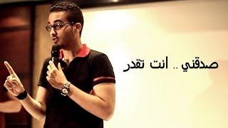 انت تقدر ( تحفيزي ) | أحمد سراج