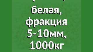 Мраморная крошка, белая, фракция 5-10мм, 1000кг обзор 3043 бренд производитель Наш Кедр ООО (Россия)