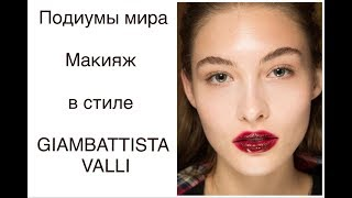 видео У Варвары - Осенняя мода-2015