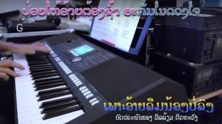 """ເພງ """"ເພາະອ້າຍນີ້ລືມນ້ອງບໍ່ລົງ"""" - Instrumental"""