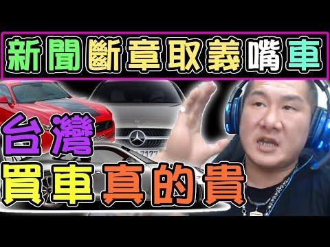 【館長】金剛直播(20181207)_館長:新聞又在亂寫斷章取義!!!台灣買車真的貴_我是在幫各位發聲!!價格真的和國外比差太多了