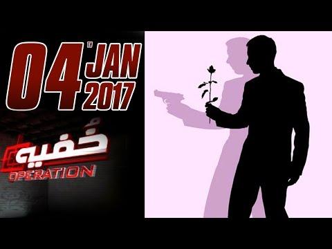 Khawateen Kay Saath Dhoka | Khufia Operation | SAMAA TV | 04 Jan 2017