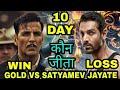 BOXOFFICE | Gold vs Satyamev Jayate 10th day Collection, Akshay Kumar vs John Abraham, Gold vs smj