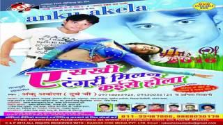 Bhojpuri  Hot Songs 2016 new || Shakhi Tangari Milan Kaise Hola || Anku Akela