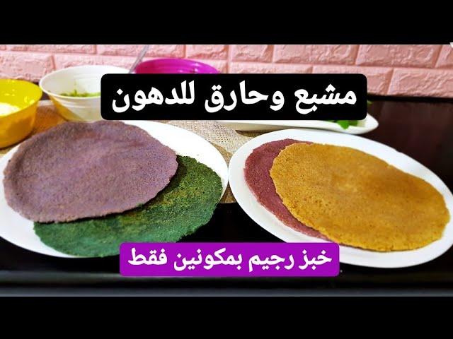 قنبلة التخسيس خبز الدايت حارق للدهون بمكونين فقط بدون خميرة مشبع نباتى تورتيلا بألوان طبيعية Youtube