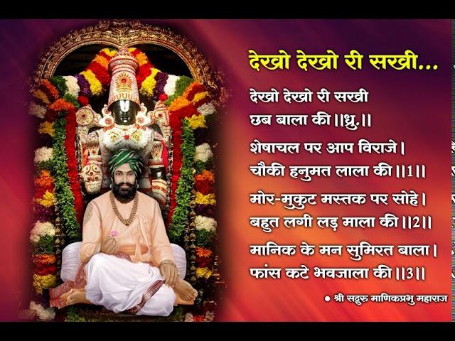 Dekho Ri Sakhi - देखो री सखी - Balaji Bhajan by Shri Manik Prabhu Maharaj -