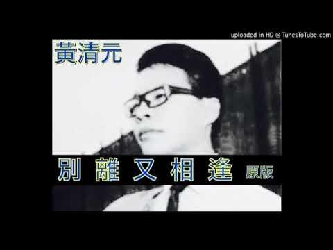黄清元   三年離别又相逢,(早期版本)
