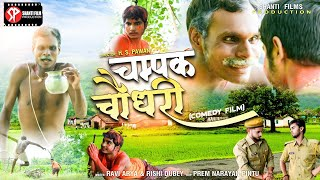 Champak Choudhary   Comedy Short Film   Ratnesh Singh   Role Play   Shanti Film Production
