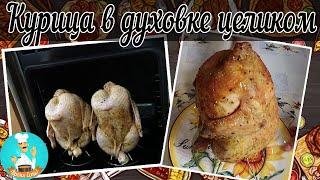Как приготовить вкусную курицу в духовке целиком пошаговый рецепт запекания хрустящей курицы в духов