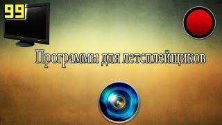 Какие программы нужны для того,чтобы стать летсплейщиком.(Подписывайтесь на новый канал http://www.youtube.com/user/TheBrandiGuy., 2013-09-29T05:41:05.000Z)