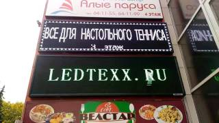 Светодиодные вывески LEDTEXX(, 2016-10-05T10:47:03.000Z)