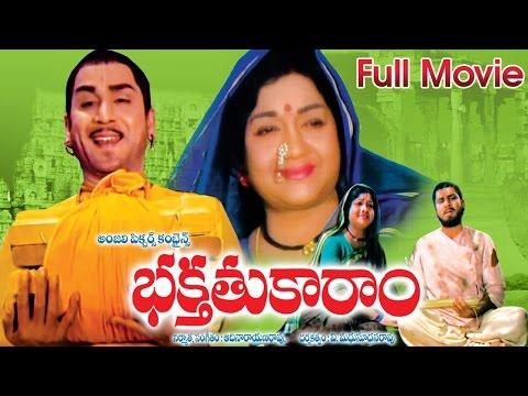 Bhakta Tukaram Full Length Telugu Movie || Nageshwara Rao, Ramakrishna || Ganesh Videos - DVD Rip..