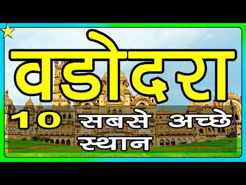 10 Best Places To Visit In Vadodara / Baroda 👈 | वडोदरा के 10 प्रमुख स्थान | Hindi Video | #10ON10