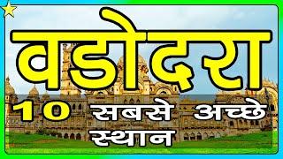 10 Best Places To Visit In Vadodara / Baroda 👈   वडोदरा के 10 प्रमुख स्थान   Hindi Video   #10ON10