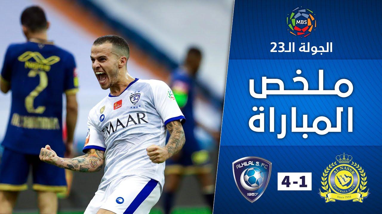 ملخص مباراة النصر x الهلال 1-4 | دوري كأس الأمير محمد بن سلمان | الجولة 23
