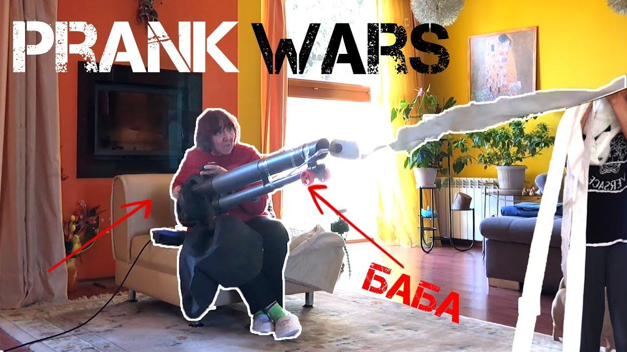 PRANK WARS w/БАБА