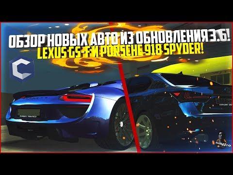 ОБЗОР НОВЫХ МАШИН ИЗ ОБНОВЛЕНИЯ 3.6! LEXUS GS-F И PORSCHE 918 SPYDER! - MTA CCDPLANET
