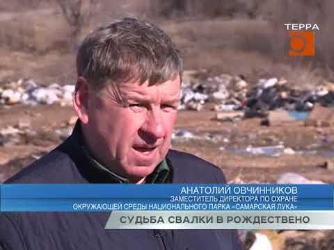 Новости Самары. Судьба свалки в Рождествено