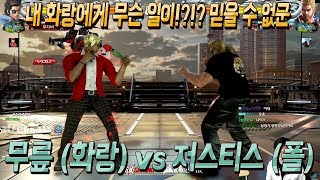 2018/03/31 Tekken 7 FR Rank Match! Knee (Hwoarang) vs Justice (Paul)