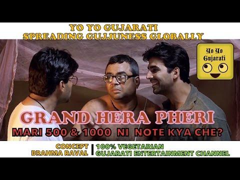 Grand Hera Pheri | Yo Yo Gujarati | Brahma Raval