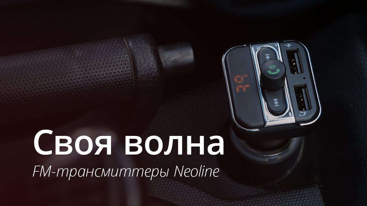 28 янв 2015. Тест гибридного устройства neoline x-cop 9500s: еще четче и с глонасс. 12264 2 5. Удачная идея, я бы купил. Устройства 2-в-1.