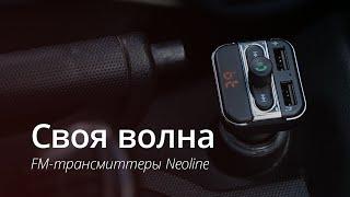 Своя волна: FM-трансмиттеры Neoline