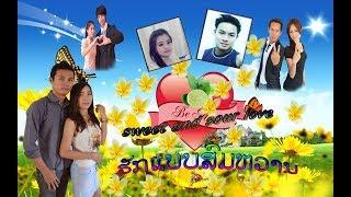 Lao Comedy: ຮັກແບບສົ້ມຫວານ ພາກໜຶ່ງ ສະບັບປັບປຸງໃໝ່ ( หนังลาว รักแบบเปี่รยวหวาน )