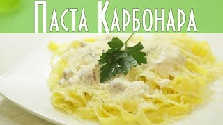 """Паста Карбонара с беконом и сливками - быстрый рецепт от канала """"Соль и Сахар"""""""