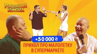 50 000 - Пародия на Ищу тебя  Рассмеши Комика лучшие приколы
