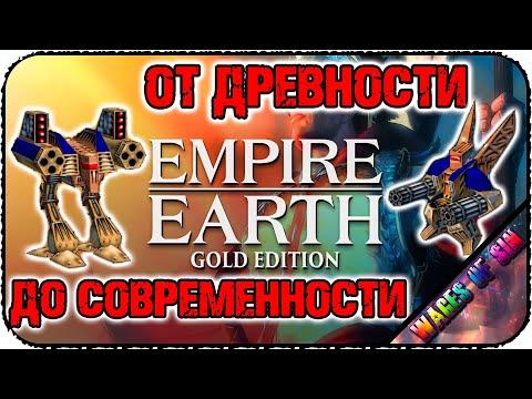 Скачать игру Empire Earth 2 Империя Земли 2 для PC через