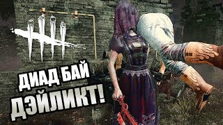 Dead by Daylight ► ДИАД БАЙ ДЭЙЛИКТ! (Bot Edition)