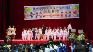 懷璞之又一村學校第61屆畢業典禮----頒發畢業證書和獎項 (7-7-2017)