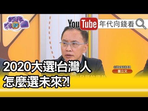 精華片段》 董立文:我們的未來生活價值...【年代向錢看】