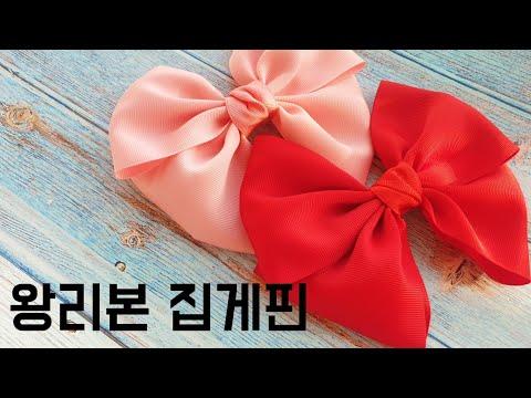 ☆73 리본공예 왕리본 머리핀 만들기 리본 입술접기 하는법 리본주름 잡는방법 Big ribbon hairpin DIY 공주머리핀 Ribbon wrinkles