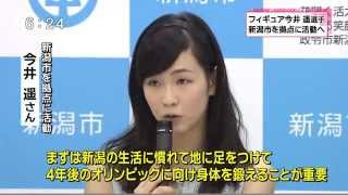 フィギュアスケート 今井遥 haruka imai figure skating.