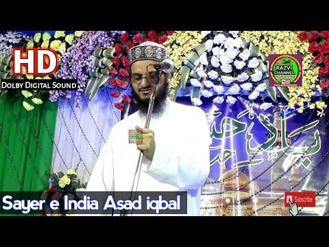 Asad iqbal New Urdu Naat |  हजार जन्नत तैबा में चल के देखते हैं |  Yaad e Hussain Conference