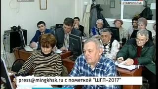Ставропольцы повышают коммунальную грамотность(