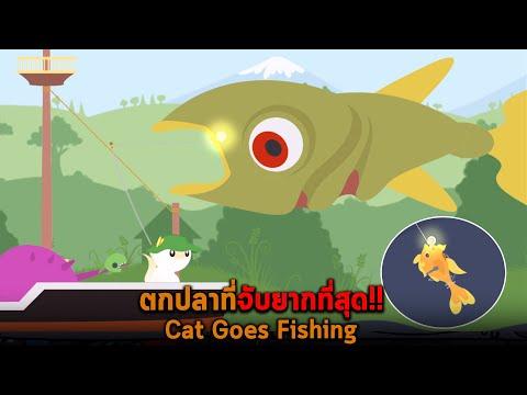 ตกปลาที่จับยากที่สุด Cat Goes Fishing