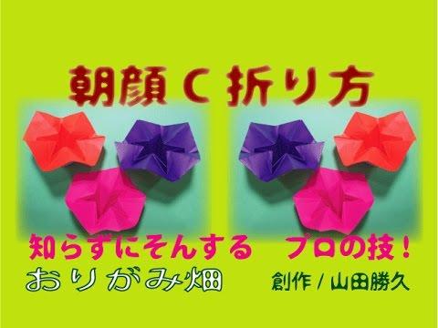 クリスマス 折り紙 朝顔 折り紙 : youtube.com