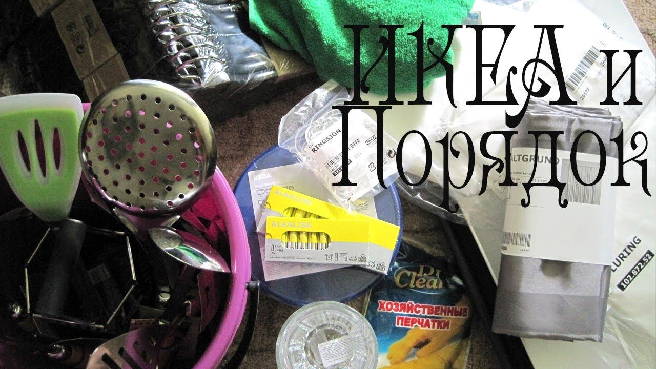 Покупки из ИКЕА и магазина Порядок / Все для дома - YouTube