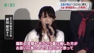 2015 3 20ANN系列 全編長崎ロケの映画「くちびるに歌を」出演者のみなさ...