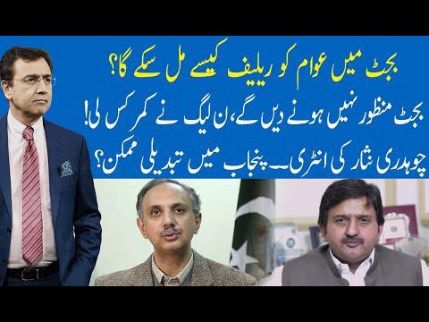 Hard Talk Pakistan with Dr Moeed Pirzada | 27 May 2021 | Omar Ayub | Malik Ahmad Khan | 92NewsHD thumbnail