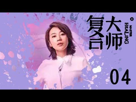 《复合大师》HEALING MASTER 第04集 超清版——王晓晨被同事驱逐
