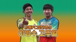 강원FC 2020 시즌 신입 선수 고무열&이범수 입단 소감 영상