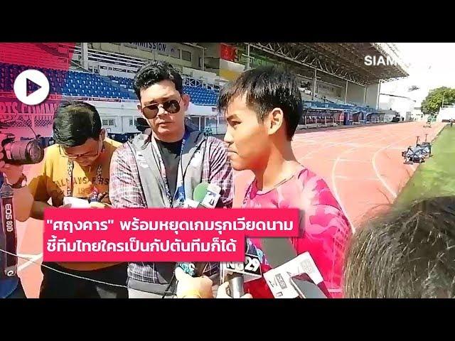 ศฤงคาร พร้อมหยุดเกมรุกเวียดนาม ชี้ทีมไทยใครเป็นกัปตันทีมก็ได้